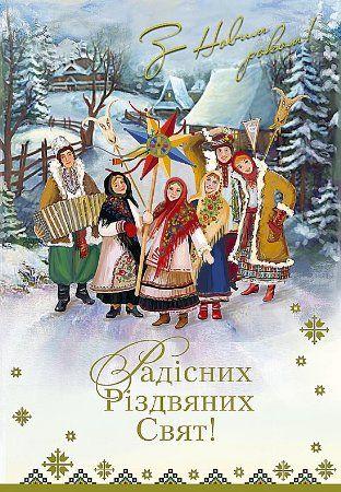 СМС привітання з Новим роком та Різдвом Христовим у прозі, українською мовою