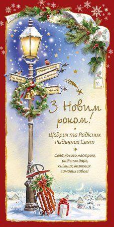 Кращі привітання з Новим роком та Різдвом Христовим своїми словами, до сліз