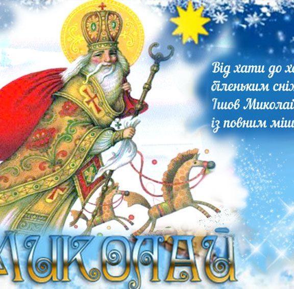 Кращі привітання з Днем святого Миколая українською