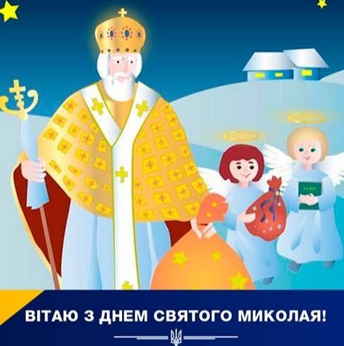 Оригінальні привітання з Днем святого Миколая у прозі