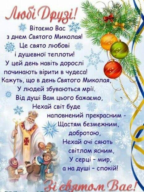 Щирі привітання з Днем святого Миколая своїми словами, у прозі