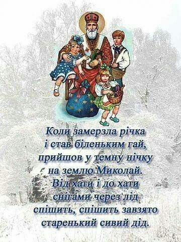 Оригінальні привітання з Миколаєм своїми словами, до сліз