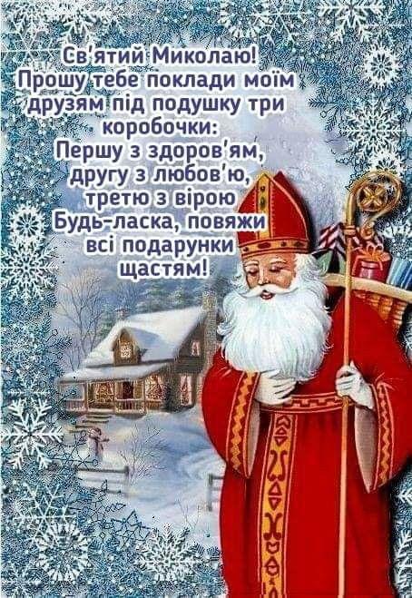 Кращі привітання з Миколаєм у прозі