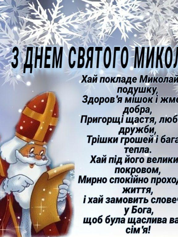 Найкращі привітання з Днем святого Миколая своїми словами
