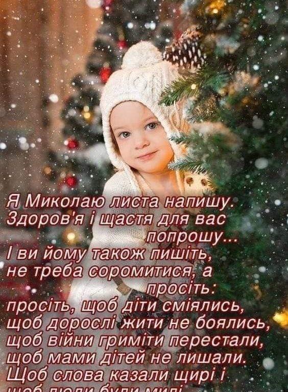 СМС привітання з Миколаєм у прозі, українською мовою