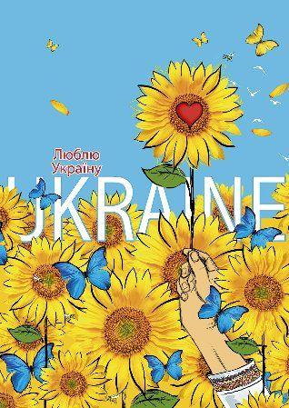 Кращі привітання з Днем захисника України своїми словами
