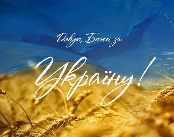 СМС привітання з Днем Незалежності України у прозі, українською мовою