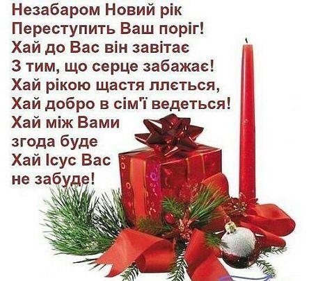 Привітання з Новим роком 2022 українською мовою