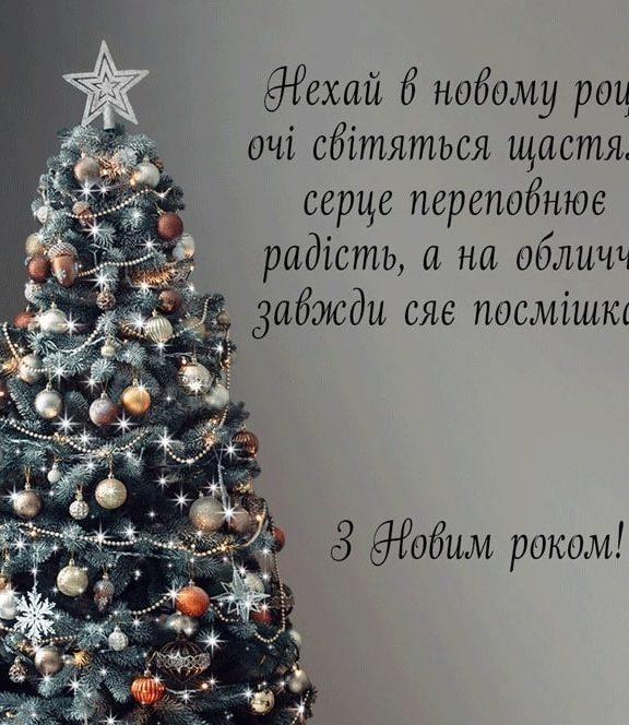 Кращі привітання з старим Новим роком українською