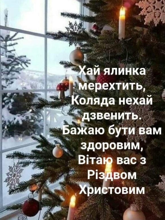 Оригінальні привітання з Різдвом своїми словами, до сліз
