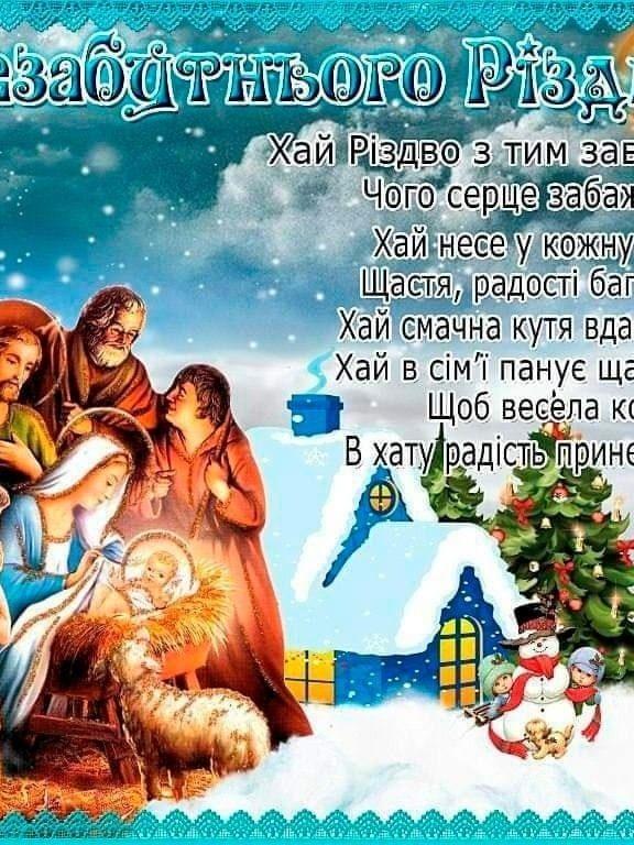 Привітання з Різдвом українською мовою