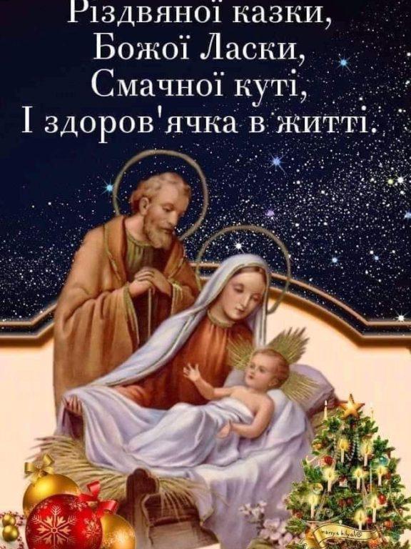 Кращі привітання з Різдвом своїми словами, у прозі