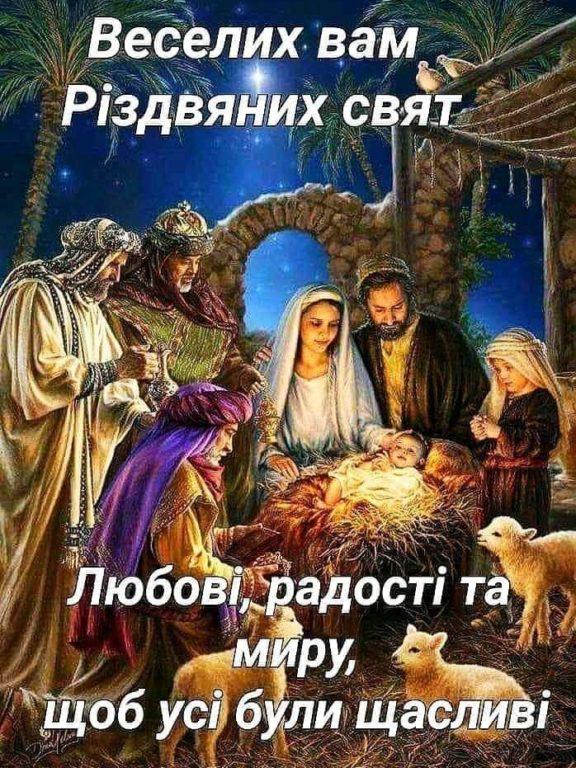 Різдвяні привітання до сліз