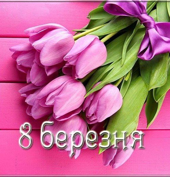 Привітання з 8 Березня українською
