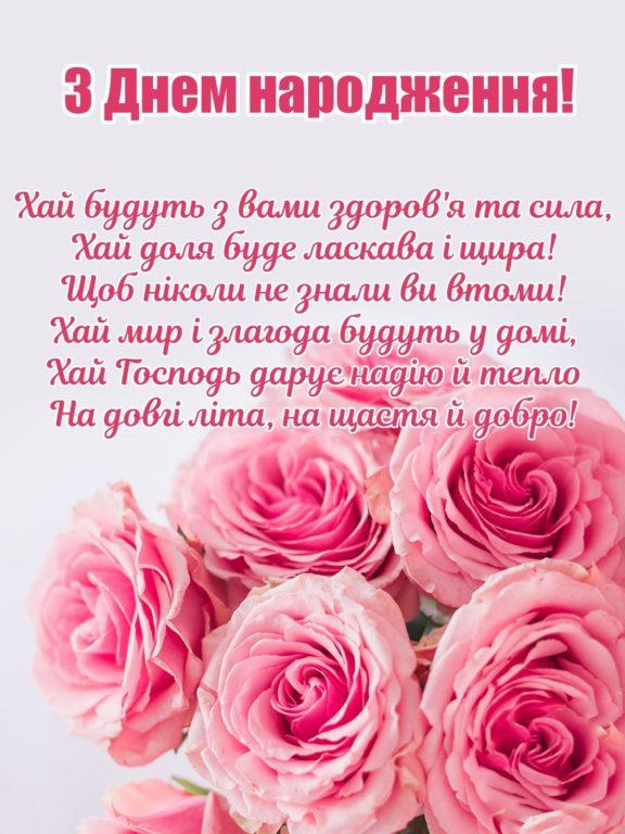 Зворушливі привітання з днем народження мамі українською