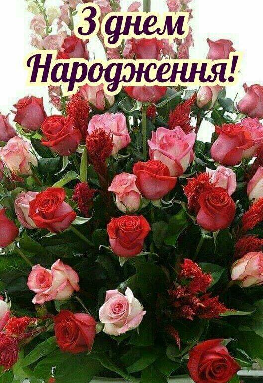 Привітання з днем народження 19 років у прозі, українською мовою