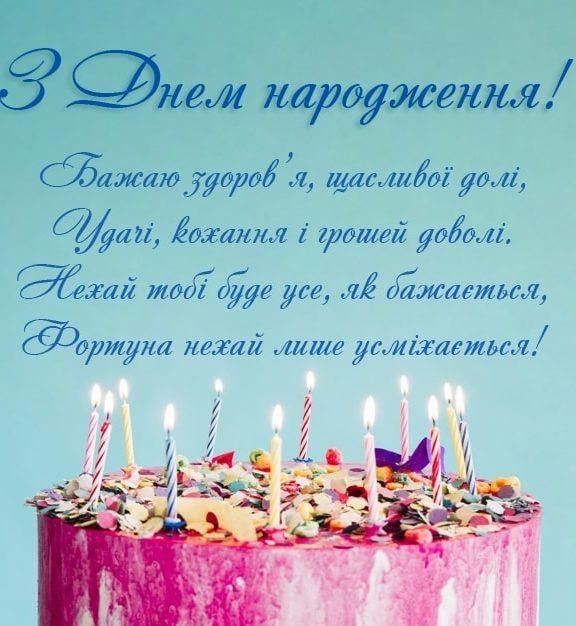 Найкращі привітання з днем народження мамі українською мовою