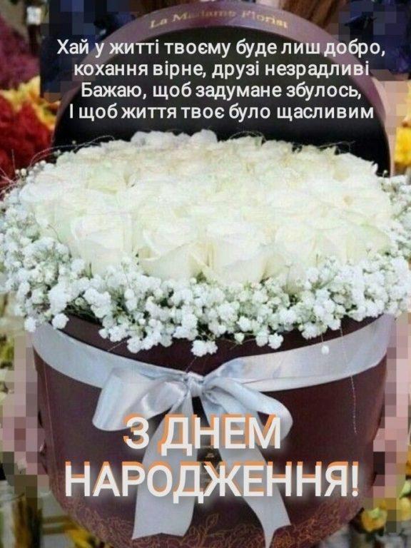Короткі привітання з днем народження свекрусі  у прозі, українською мовою