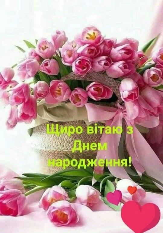 Привітання з днем народження 19 років українською