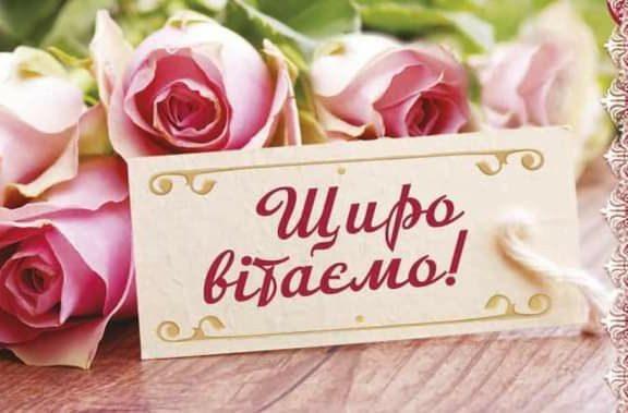 Зворушливі привітання з Василем своїми словами