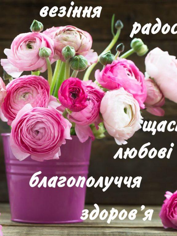 Гарні привітання з Днем друзів своїми словами