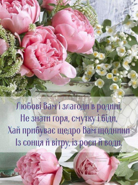 Найкращі привітання з Яблучним Спасом українською мовою