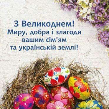 Найкращі привітання з Пасхою у прозі, українською мовою