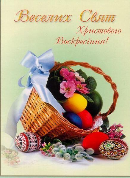 Красиві привітання з Великоднем українською