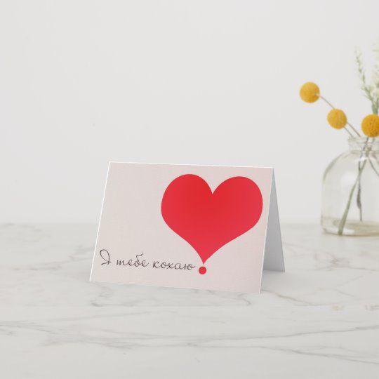 СМС привітання з Днем святого Валентина своїми словами