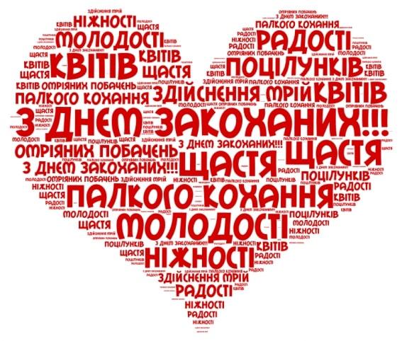 Щирі привітання з Днем святого Валентина українською мовою