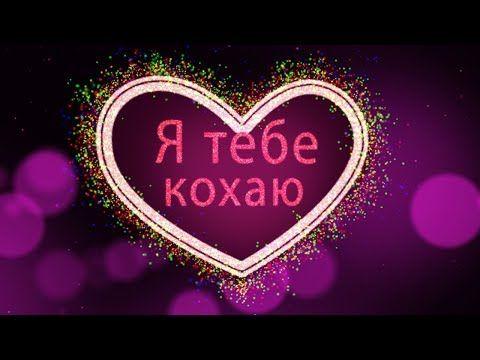 Короткі привітання з Днем святого Валентина до сліз