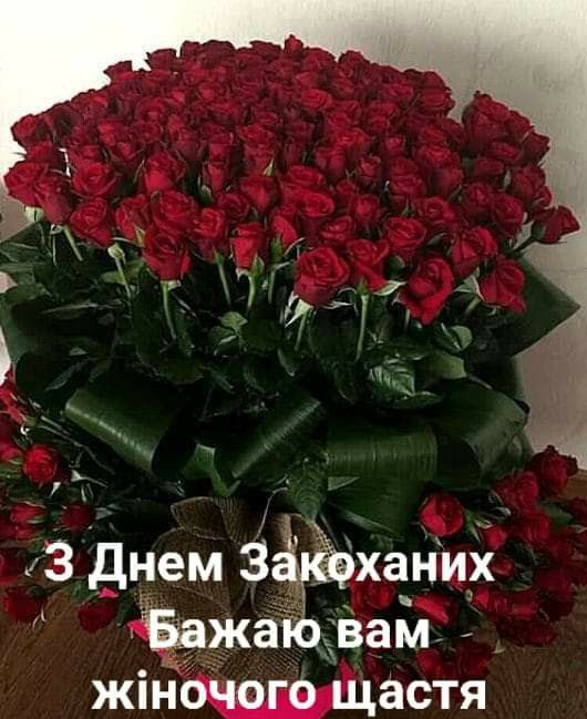 Привітання з Днем святого Валентина у прозі, до сліз