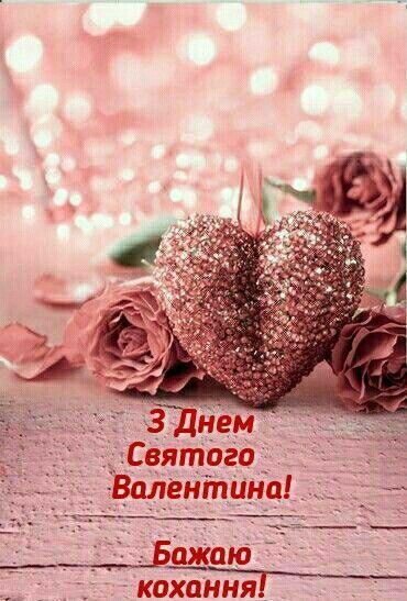 Красиві привітання з Днем святого Валентина