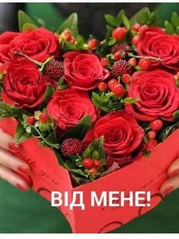 Кращі привітання з Днем закоханих своїми словами